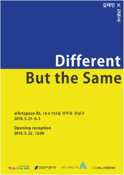 'Different But the Same'전시 포스터.ⓒ강남장애인복지관